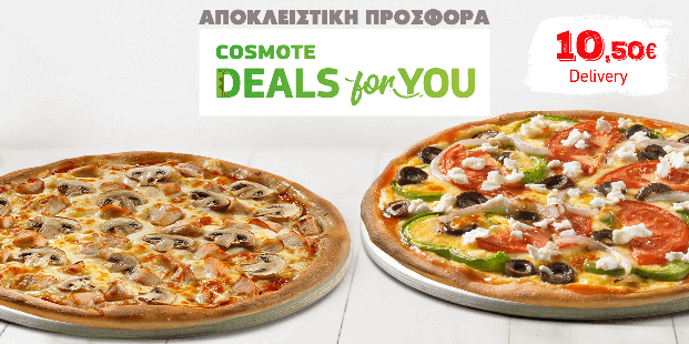 COSMOTE DEALS for YOU Offer: Απόλαυσε 2 πίτσες 8τμχ. μόνο με 10.50€!