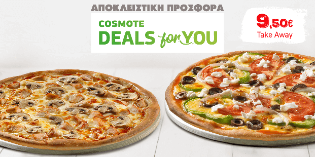 COSMOTE DEALS for YOU Offer: Απόλαυσε 2 πίτσες 8τμχ. μόνο με 9.50€!