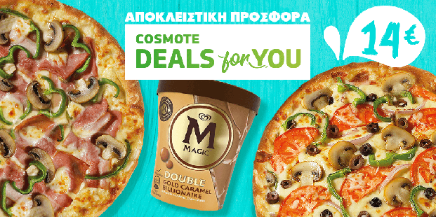 COSMOTE DEALS for YOU Offer: 2 πίτσες 8τμχ. & 1 Magic 440ml 14€!