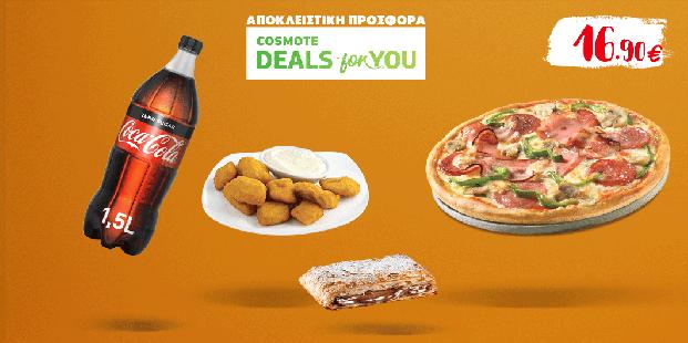 FAMILY OFFER: Πίτσα 12 τμχ. & 1 μερίδα κοτομπουκιές & 1 choco krats XXL & 1.5LT αναψυκτικό 16.90€