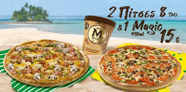 June Offer: 2 πίτσες 8τμχ. & 1 Magic 440ml 15€!