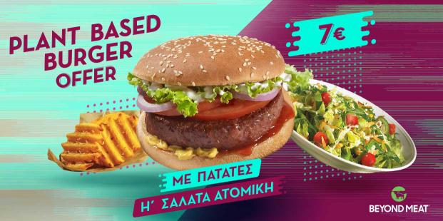 Απόλαυσε plant-based burger & ατομική σαλάτα ή πατάτες με 7€!