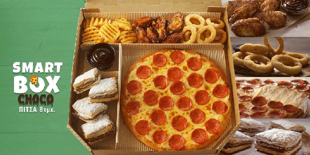 Smartbox Choco (με πίτσα 8τμχ.) μόνο με 11€!